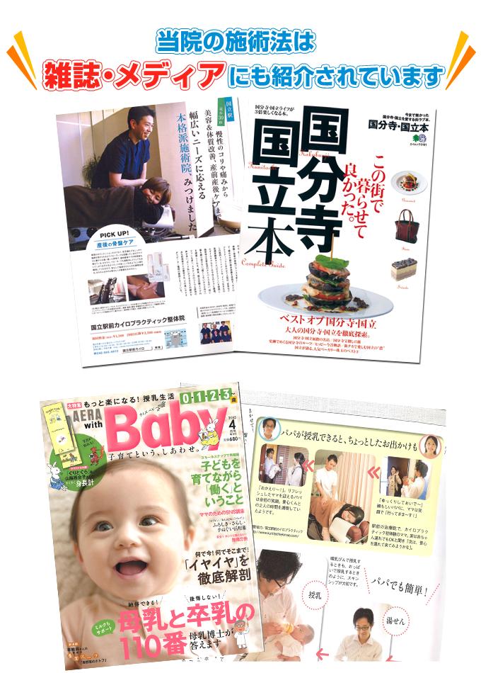 当院の施術方法は雑誌・メディアにも紹介されています。