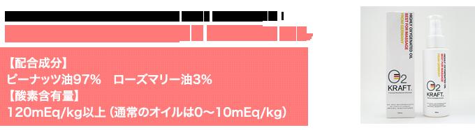 高濃度酸素を含んだマッサージオイル