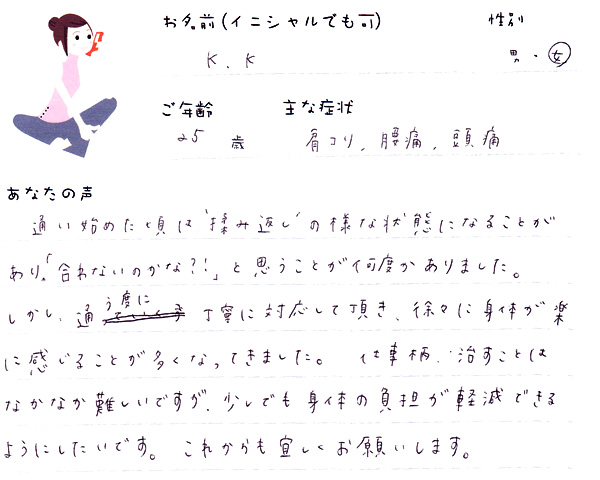 K.Kさん 25歳 女性