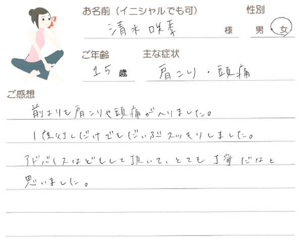 清水 咲季さん 15歳 女性