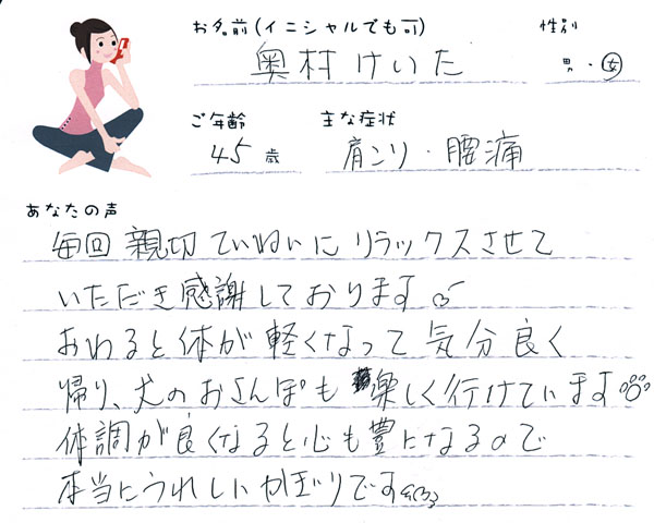 奥村 けいたさん 45歳 女性