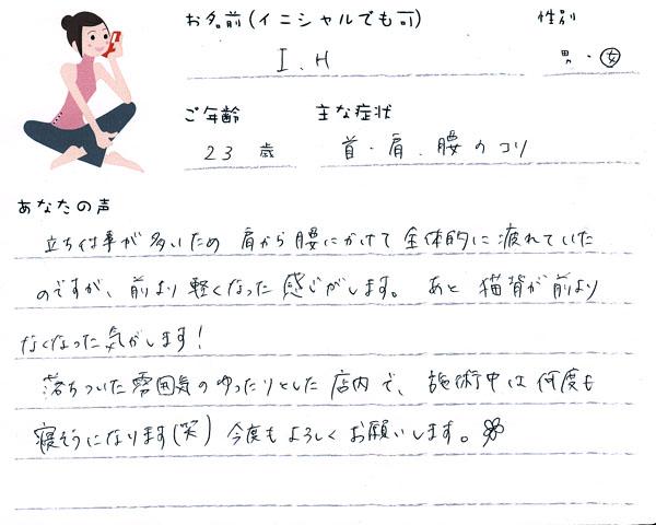 I.Hさん 23歳 女性