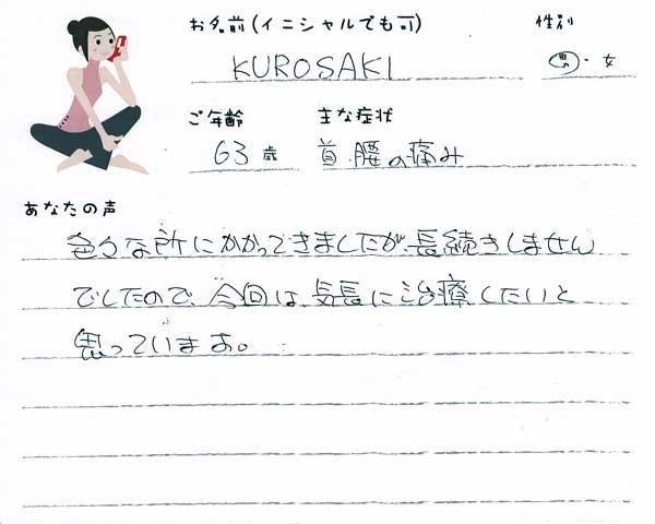 KUROSAKIさん 63歳 男性