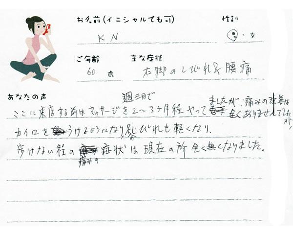 K.Nさん 60歳 男性