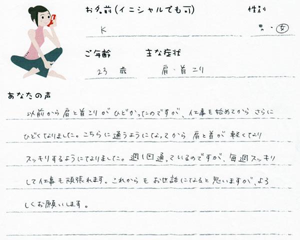 Kさん 23歳 女性