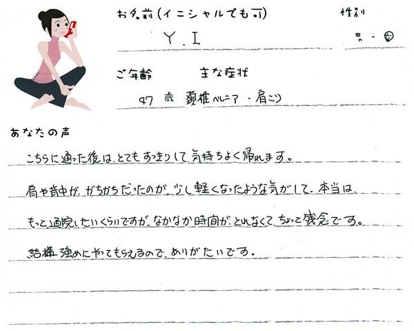 Y.Iさん 47歳 女性