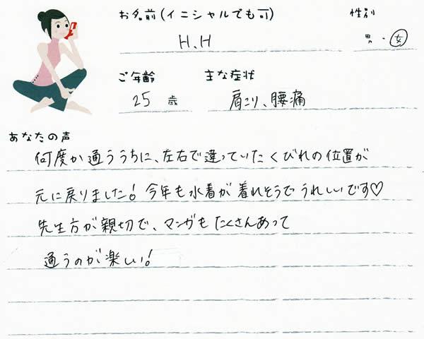 H.Hさん 25歳 女性