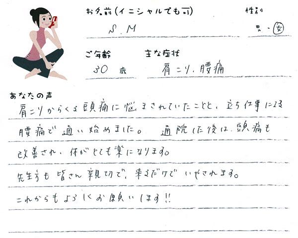 S.Mさん 30歳 女性