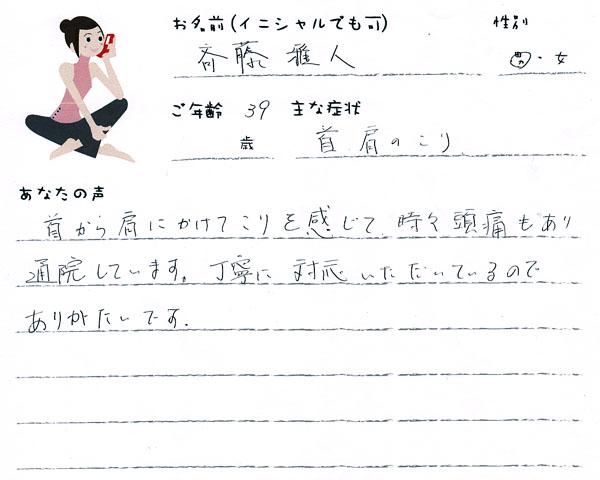 斉藤雅人さん 39歳 男性