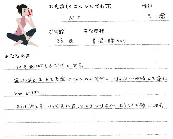 N.Tさん 33歳 女性