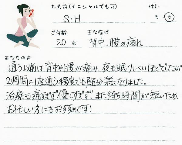 S.Hさん 20歳 女性