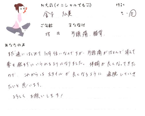 金子弘美さん 28歳 女性