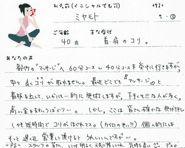 ミヤモトさん 40歳 女性