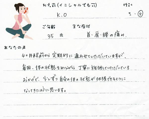 K.Oさん 35歳 女性