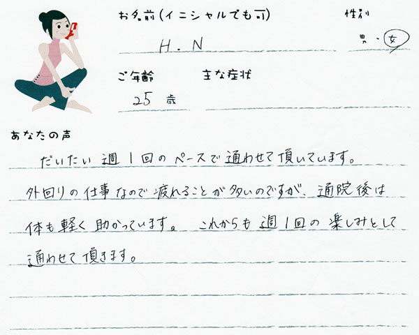 H.Nさん 25歳 女性