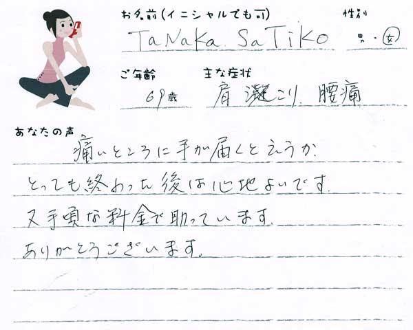 TaNaKa SaTiKoさん 69歳 女性
