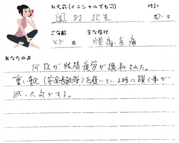 奥村紀生さん 45歳 男性