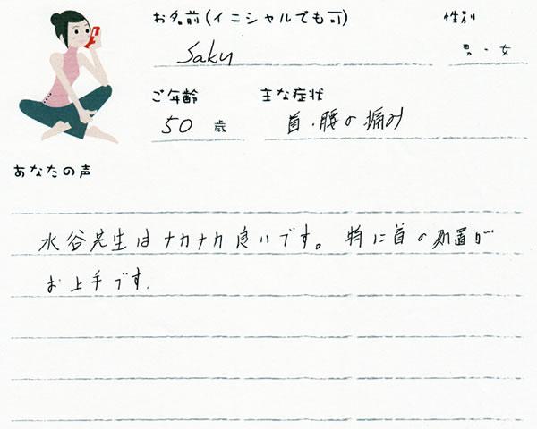 sakuさん 50歳
