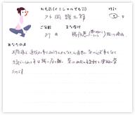 外岡諒三郎さん 87歳 男性