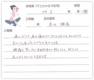 M.Sさん -歳 女性