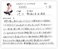 KAORIさん 24歳 女性