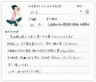 M.Sさん 33歳 女性