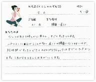 S.Oさん 21歳 女性