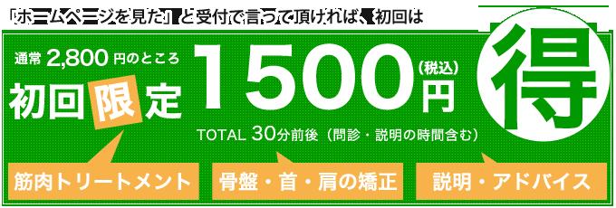 初回限定1500円